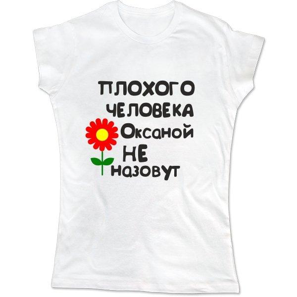 Женская футболка Плохого Человека Оксаной Не назовут
