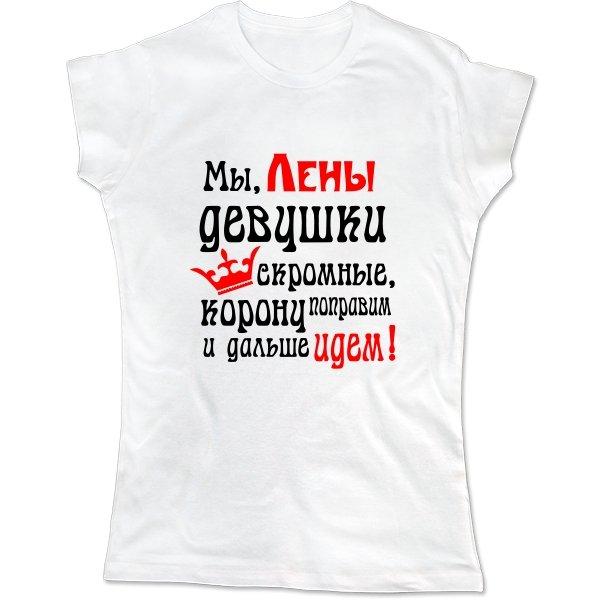 Женская футболка Лены Девушки Скромные