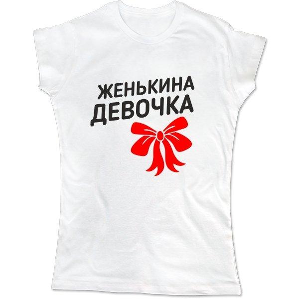 Женская футболка Женькина Девочка