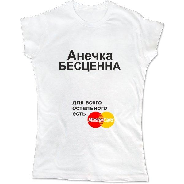 Женская футболка Анечка Бесценна