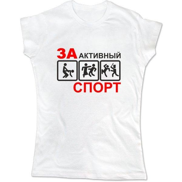 Женская футболка Активный Спорт