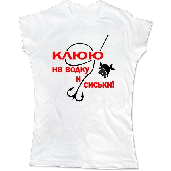 Женская футболка Клюю на Водку и Сиськи