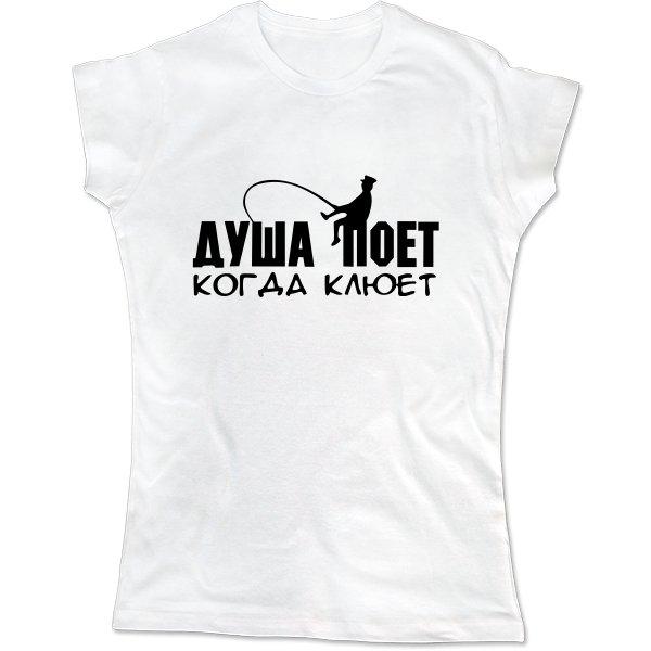 Женская футболка Душа Поет когда Клюёт