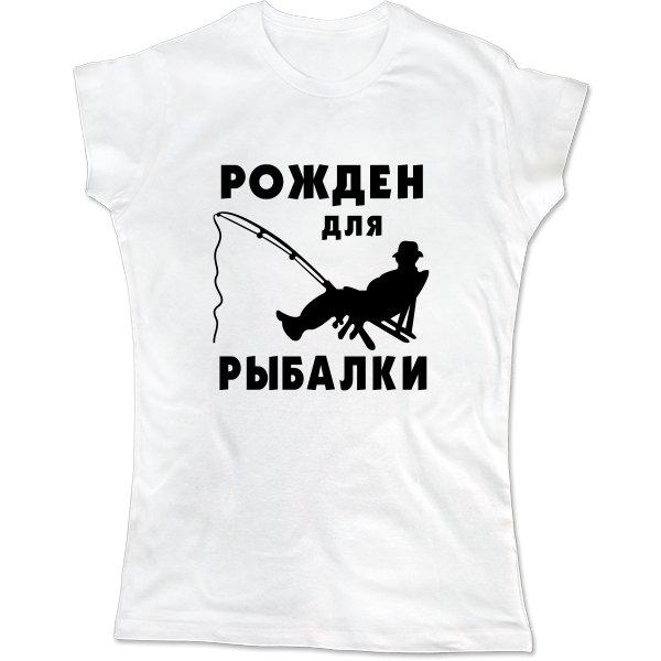 Женская футболка Рожден для Рыбалки