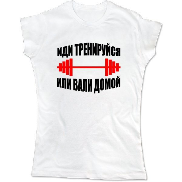 Женская футболка Иди Тренируйся