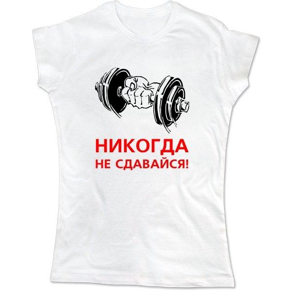 Женская футболка Никогда не сдавайся