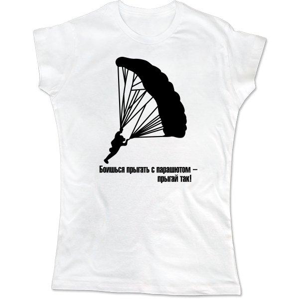 Женская футболка Прыгай так