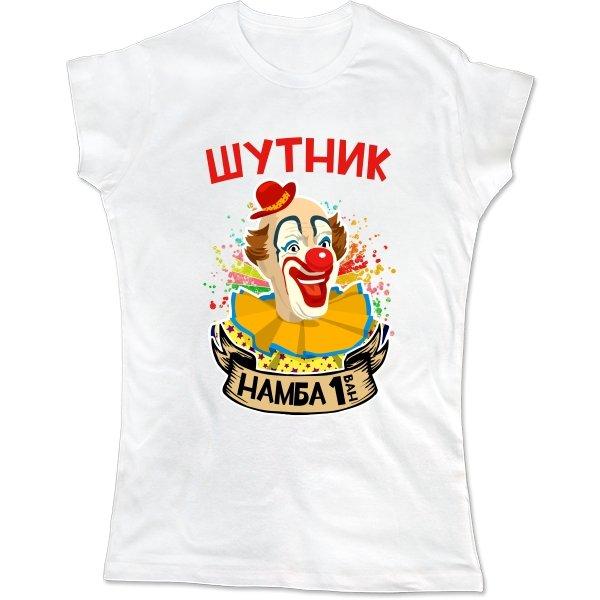 Женская футболка Шутник Намба 1