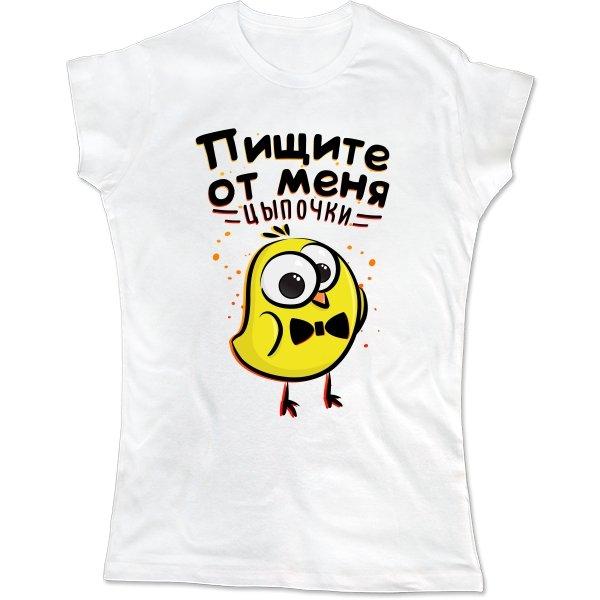 Женская футболка Пищите от Меня Цыпочки
