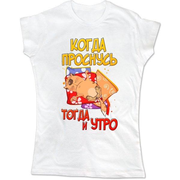 Женская футболка Когда Проснусь Тогда и Утро