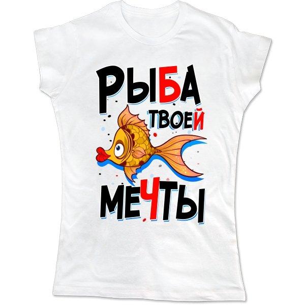 Женская футболка Рыба Твоей Мечты