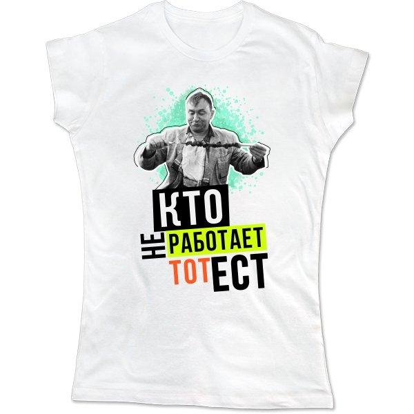Женская футболка Кто не Работает тот Ест