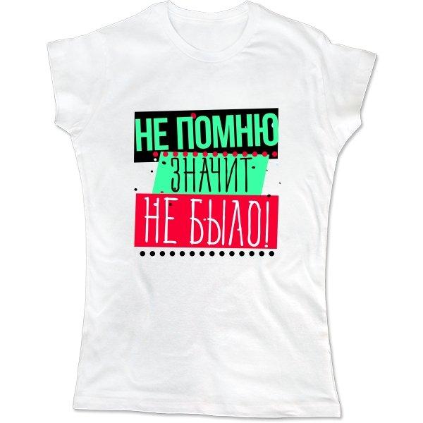 Женская футболка Не Помню Значит Не Было
