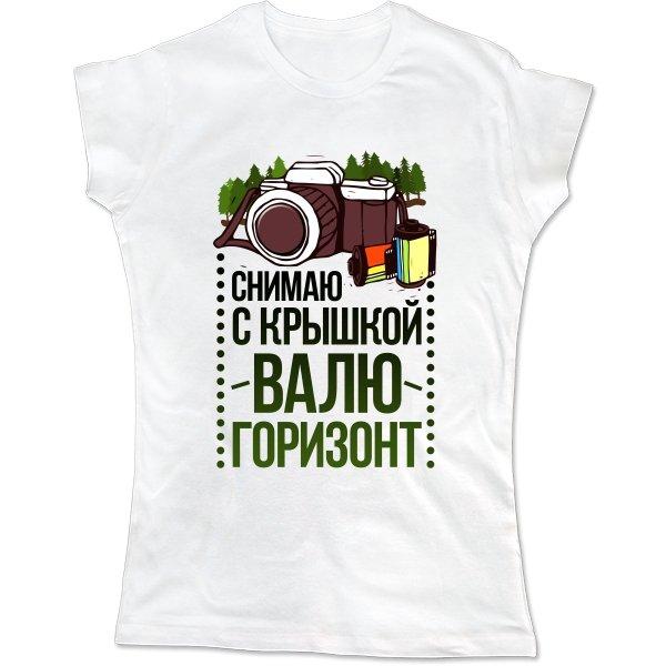 Женская футболка Снимаю с Крышкой