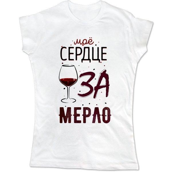 Женская футболка Мое Сердце за Мерло