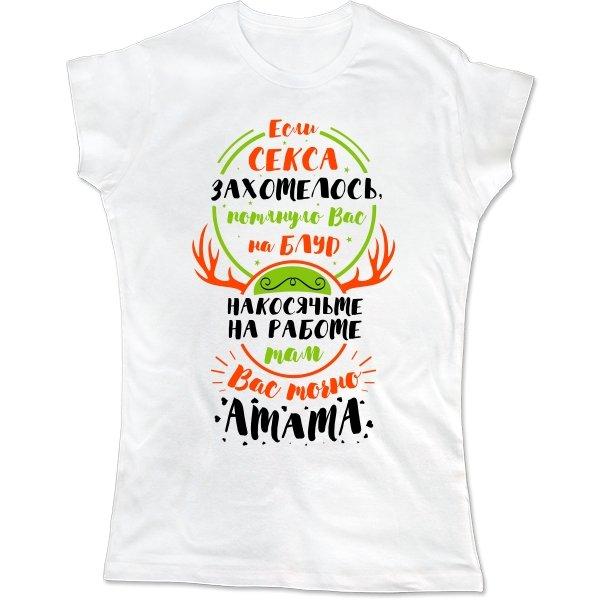 Женская футболка Если Секса Захотелось
