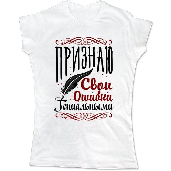 Женская футболка Признаю свои Ошибки