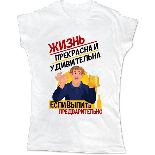 Женская футболка Жизнь Прекрасна