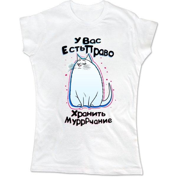 Женская футболка Право Хранить Мурчание