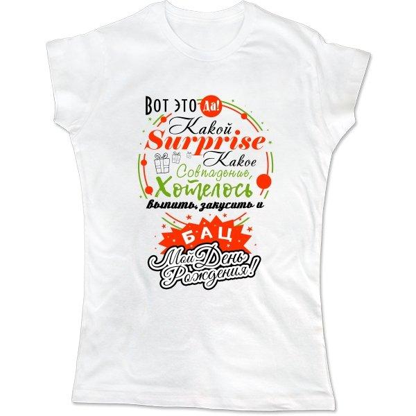 Женская футболка Мой День Рожденья
