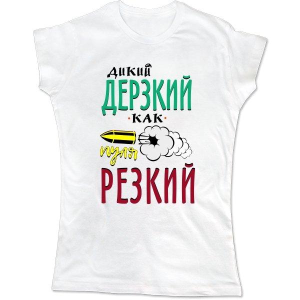 Женская футболка Как Пуля Резкий