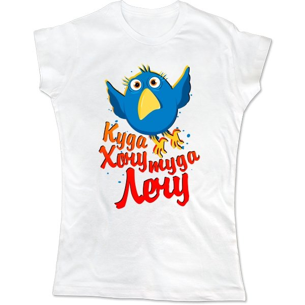 Женская футболка Куда Хочу Туда Лечу