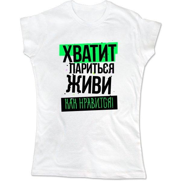 Женская футболка Хватит Париться