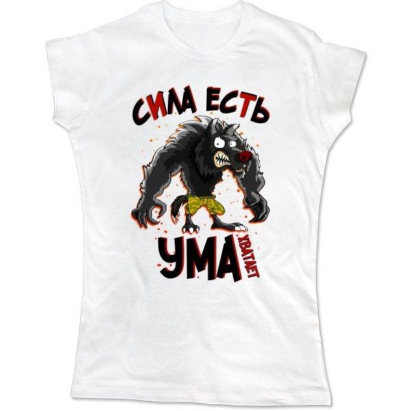 Женская футболка Сила Есть Ума Хватает