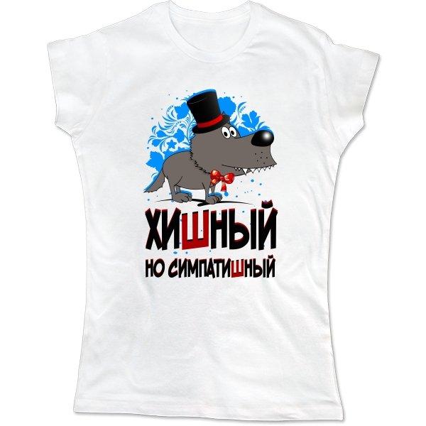 Женская футболка Хишный Но Симпатишный