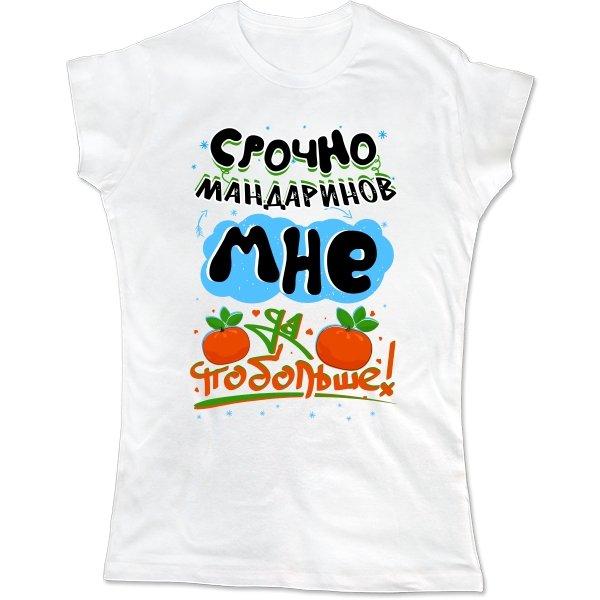 Женская футболка Мандаринов Мне Побольше