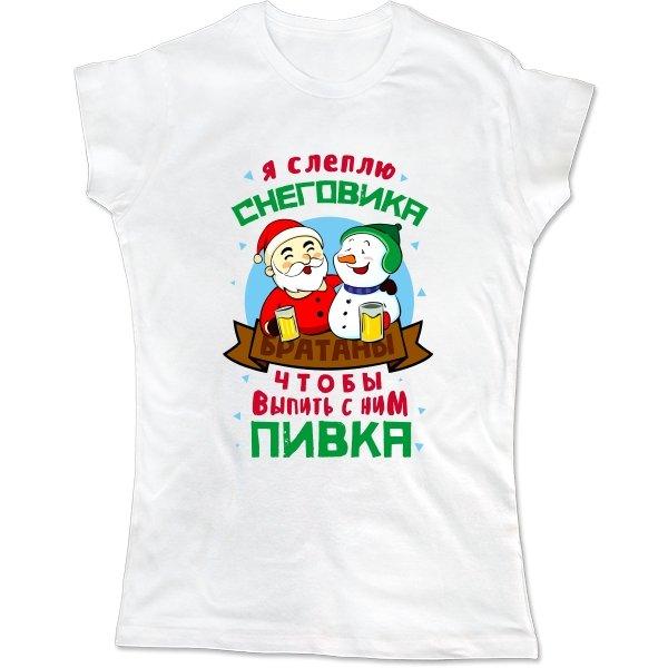 Женская футболка Я слеплю Снеговика