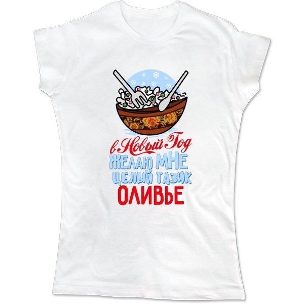 Женская футболка Тазик Оливье