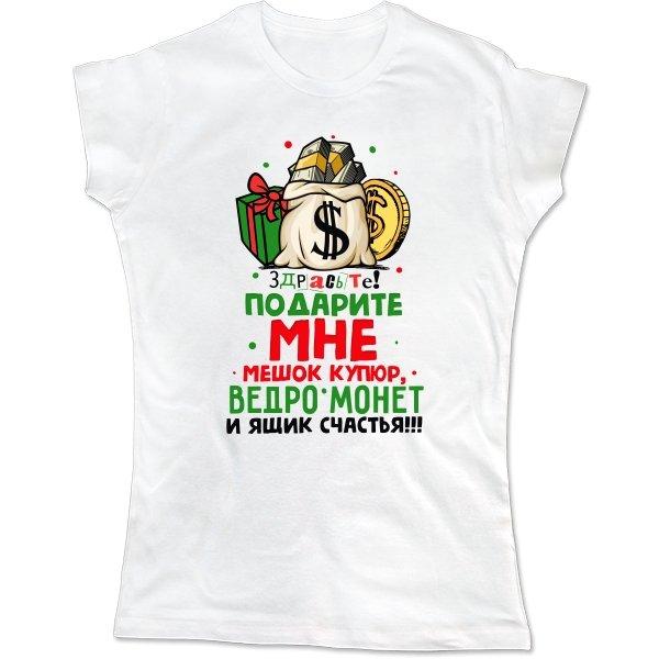 Женская футболка Подарите мне