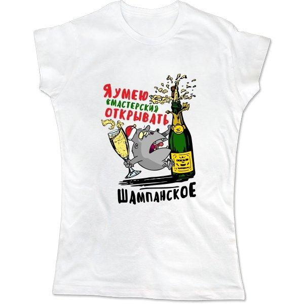 Женская футболка Я умею открывать Шампанское