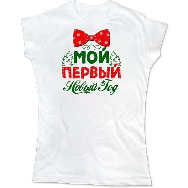 Женская футболка Мой первый Новый Год