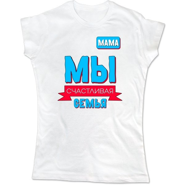 Женская футболка Мы счастливая семья - Мама