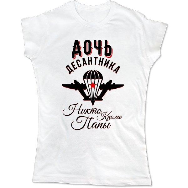 Женская футболка Дочь Десантника
