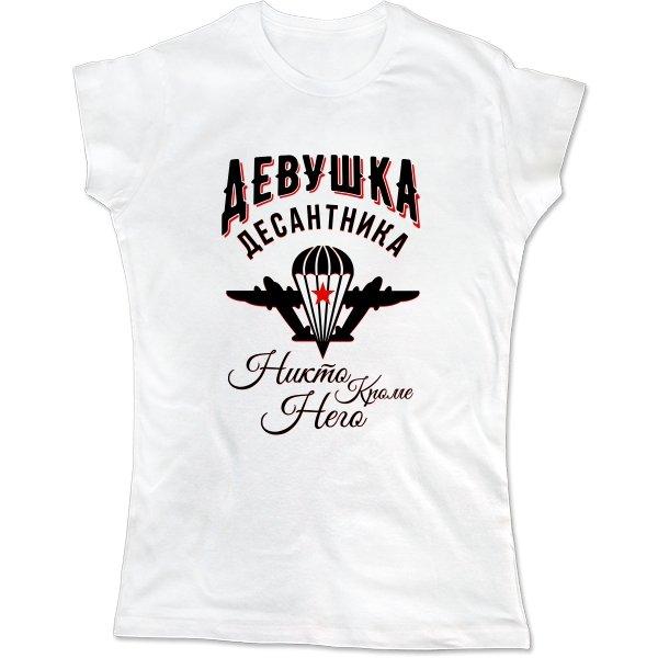 Женская футболка Девушка Десантника