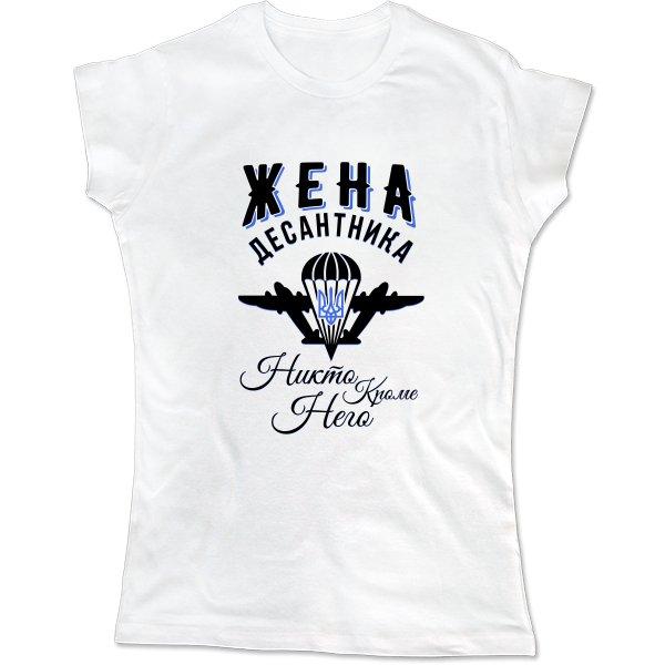Женская футболка Жена десантника