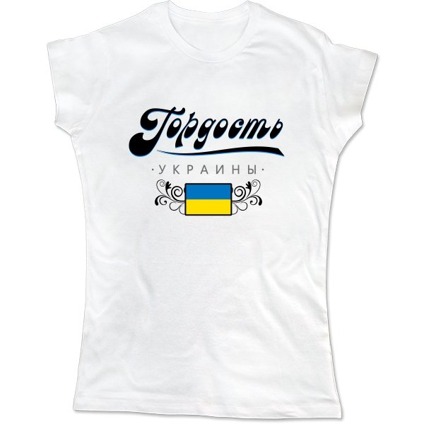 Женская футболка Гордость Украины