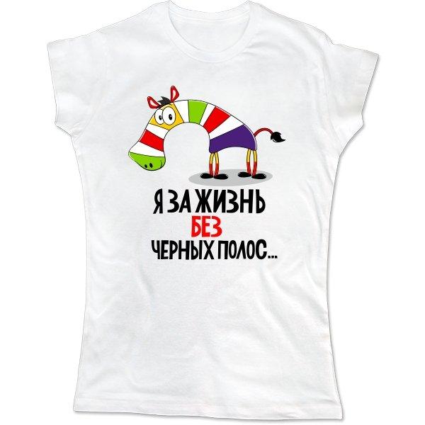Женская футболка За жизнь без черных полос