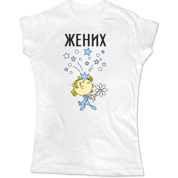 Женская футболка Жених с букетом