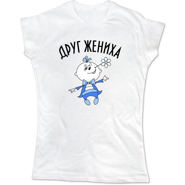 Женская футболка Друг Жениха