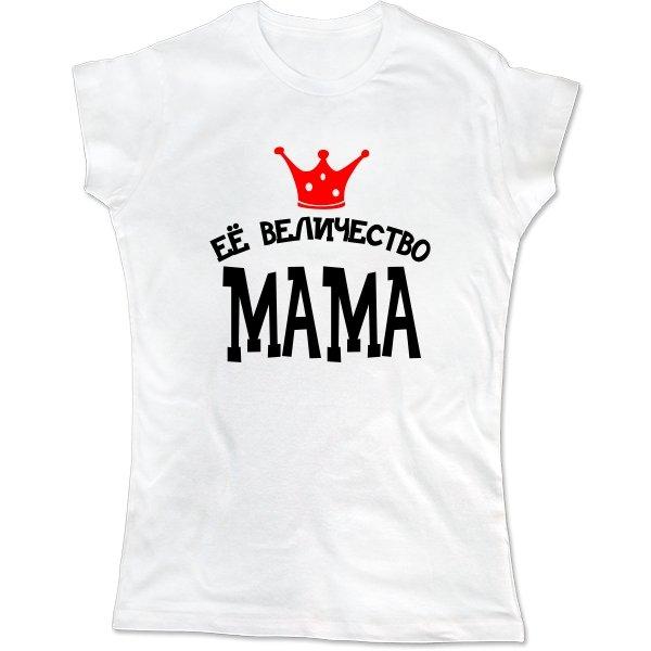 Женская футболка Ее величество Мама