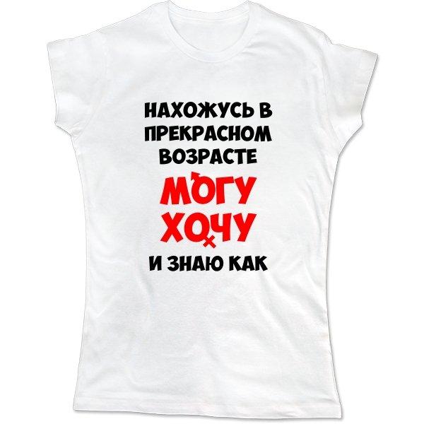 Женская футболка Нахожусь в прекрасном Возрасте