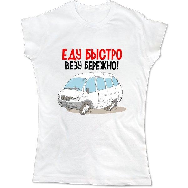 Женская футболка Еду быстро Везу бережно