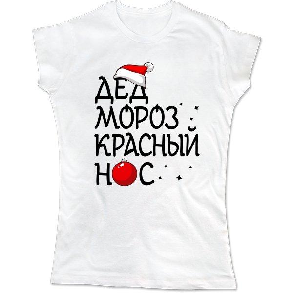 Женская футболка Дед мороз Красный нос