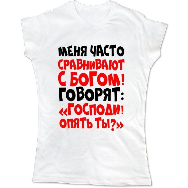 Женская футболка Бог