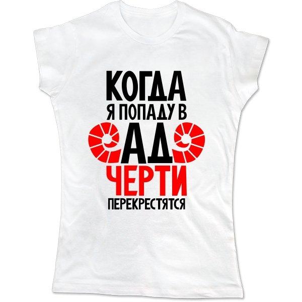 Женская футболка Когда попаду в Ад