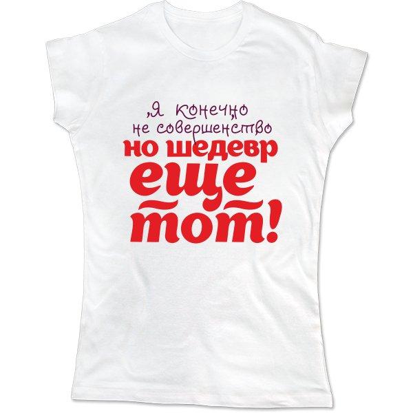 Женская футболка Я шедевр